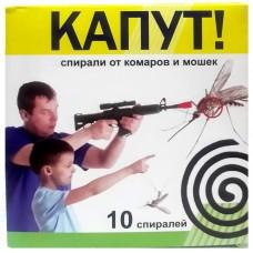Спирали Капут от комаров 10шт
