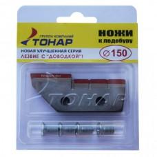 Ножи д/бура Тонар/Барнаул 150мм(L) ступенч-зубч (15/150)