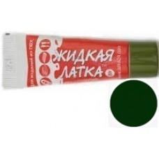 Жидкий ПВХ ЖИДКАЯ ЛАТКА туба 20г, зелен