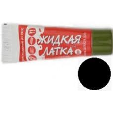 Жидкий ПВХ ЖИДКАЯ ЛАТКА туба 20г, черн