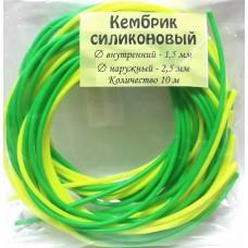 Кембрики Мормыш d1.5/2.5  1м*10шт