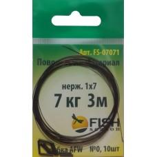 Поводочн материал Fish Season нерж 1х7,  7кг (3м) +обж.трубка AFW 0.84 №1  10шт